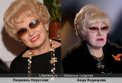 Людмила Нарусова и Аида Ведищева