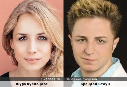 Брендон Стоун и Шура Кузнецова