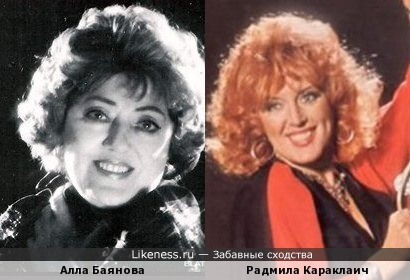 Алла Баянова и Радмила Караклаич
