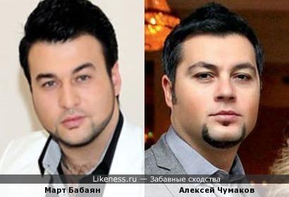 Март Бабаян и Алексей Чумаков