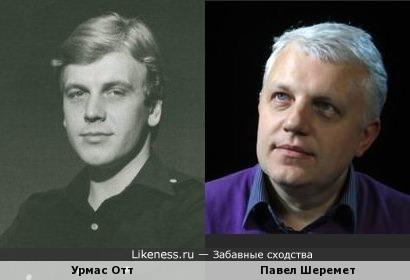 Урмас Отт и Павел Шеремет