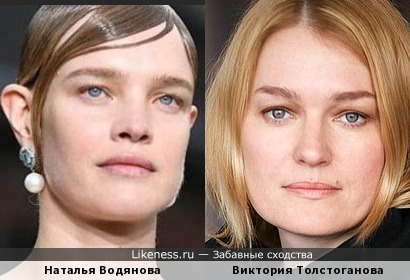 Наталья Водянова и Виктория Толстоганова