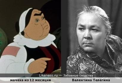 мачеха из 12 месяцев и Валентина Телегина