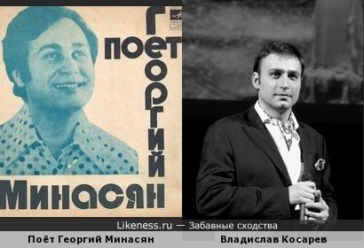 Георгий Минасян и Владислав Косарев