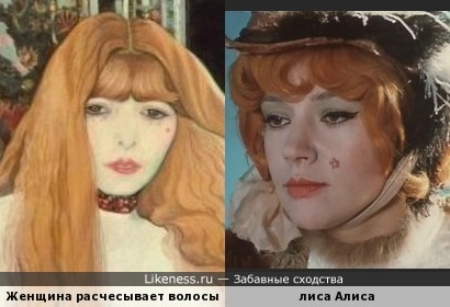 Портрет и персонаж