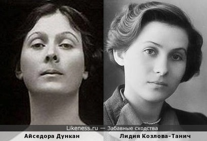 Айседора Дункан и Лидия Козлова-Танич