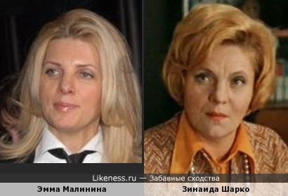 Эмма Малинина и Зинаида Шарко