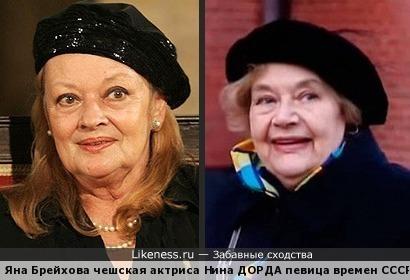 Яна Брейхова и Нина ДОРДА