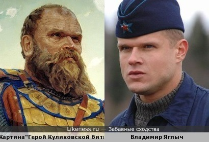 Владимир Яглыч и герой Куликовской битвы