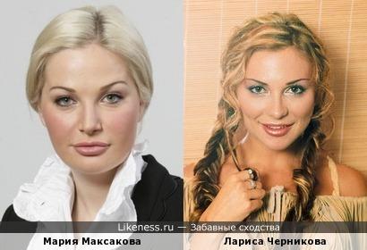 Мария Максакова и Лариса Черникова