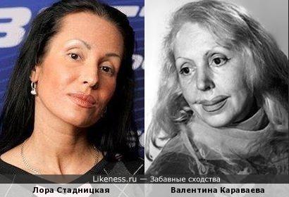 Лора Стадницкая и Валентина Караваева