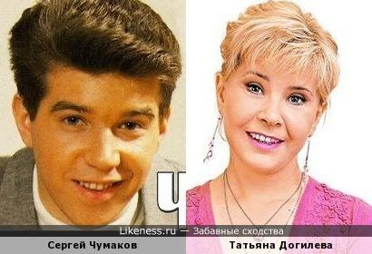 Сергей Чумаков и Татьяна Догилева