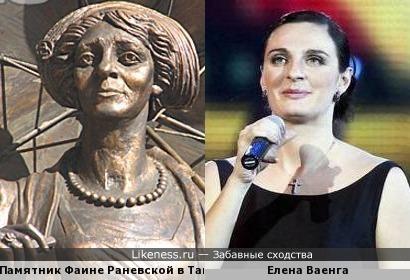 Памятник Раневской в Таганроге и Елена Ваенга