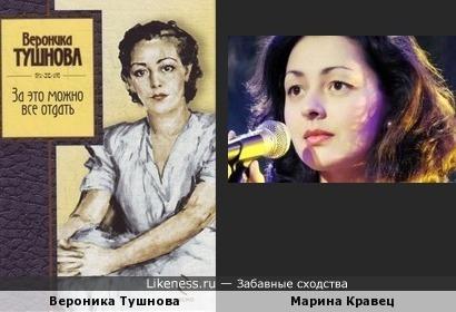 Вероника Тушнова и Марина Кравец