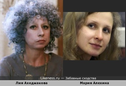 Лия Ахеджакова и Мария Алехина