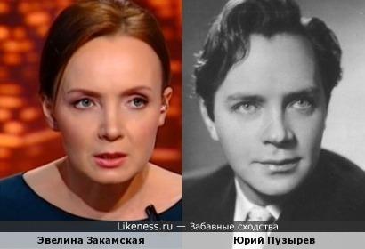 Эвелина Закамская и Юрий Пузырев