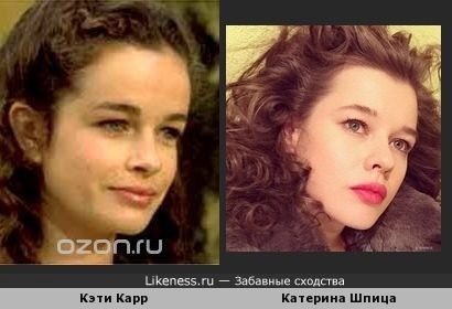 Актриса Кэти Карр похожа на Катерину Шпицу