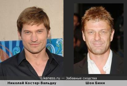 Николай Костер-Вальдау похож на Шона Бина