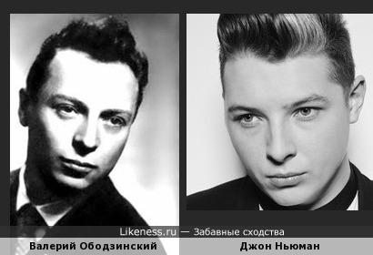 Джон Ньюман похож на Валерия Ободзинского