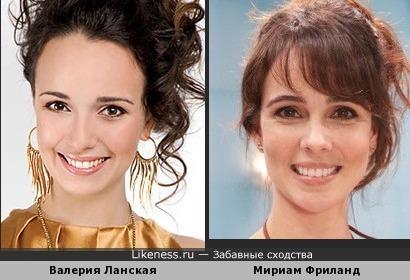 Валерия Ланская и Мириам Фриланд похожи