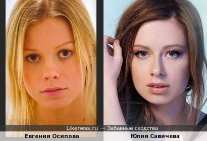 Евгения Осипова и Юлия Савичева