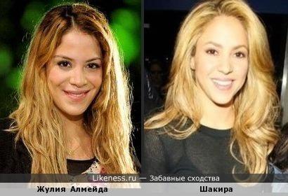 Жулия Алмейда и Шакира очень похожи