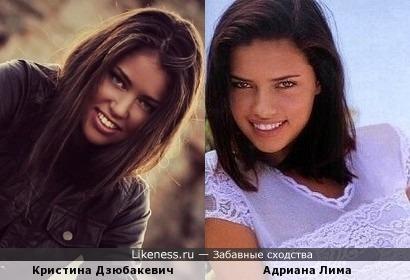 Кристина Дзюбакевич похожа на Адриану Лиму