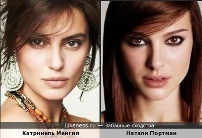 Катринель Менгия и Натали Портман похожи