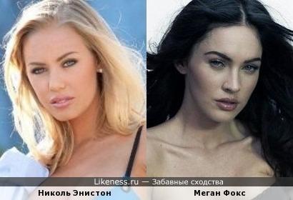 Николь Энистон и Меган Фокс похожи