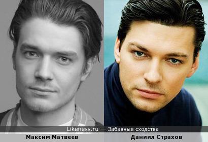 Максим Матвеев и Даниил Страхов чем-то похожи