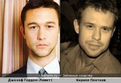 Джозеф Гордон-Левитт похож на Кирилла Плетнева
