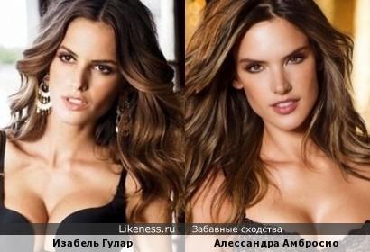 Изабель Гулар и Алессандра Амбросио похожи