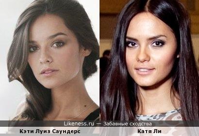 Кэти Луиз Саундерс и Катя Ли похожи )