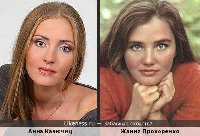 Анна Казючиц похожа на Жанну Прохоренко