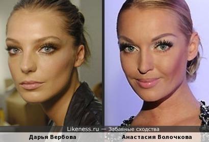 Дарья Вербова здесь похожа на Волочкову.
