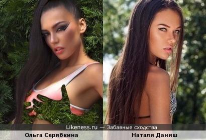Ольга Серябкина здесь похожа на Натали Даниш