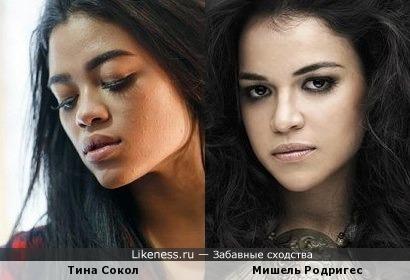 Тина Сокол и Мишель Родригес похожи.