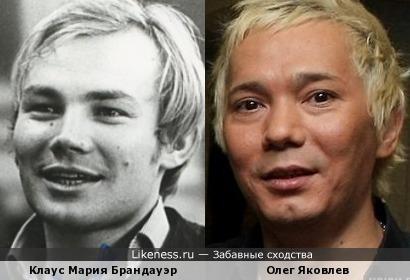 Клаус Мария Брандауэр и Олег Яковлев