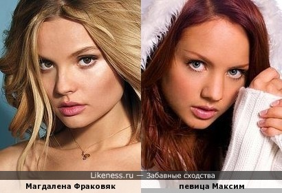 Магдалена Фраковяк тут похожана певицу Максим