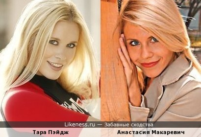 Тара Пэйдж тут напоминает Анастасию Макаревич