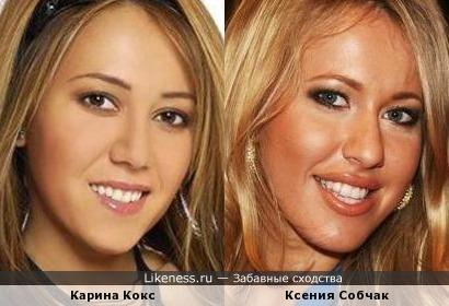 Карина Кокс иногда похожа на Ксению