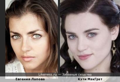 Иногда Евгения очень похожа на Кэти.