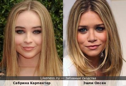 Сабрина Карпентер похожа на Олсен.