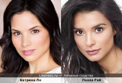 Катрина и Паола похожи.
