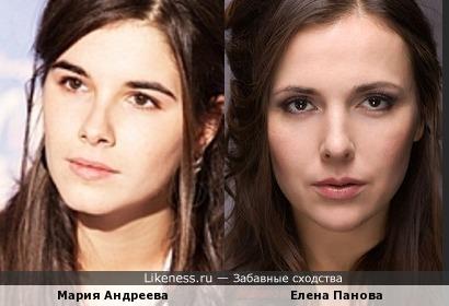 Мария Андреева и Елена Панова похожи.