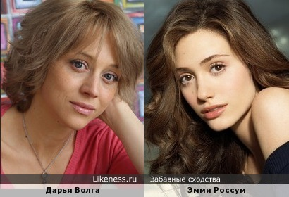 Дарья Волга и Эмми Россум кажется чем-то похожи).