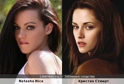 Natasha Nice и Кристен Стюарт похожи.