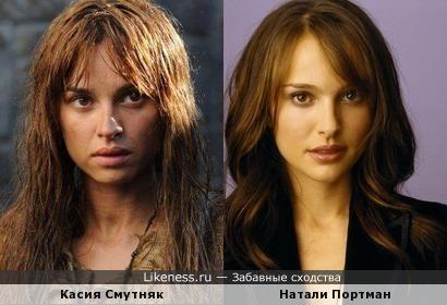 Касия Смутняк и Натали Портман похожи.