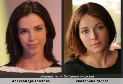 Александра и Екатерина иногда похожи).