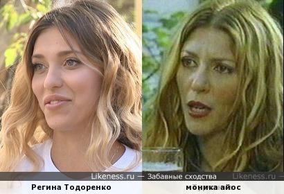 Регина Тодоренко похожа на Монику Айос.